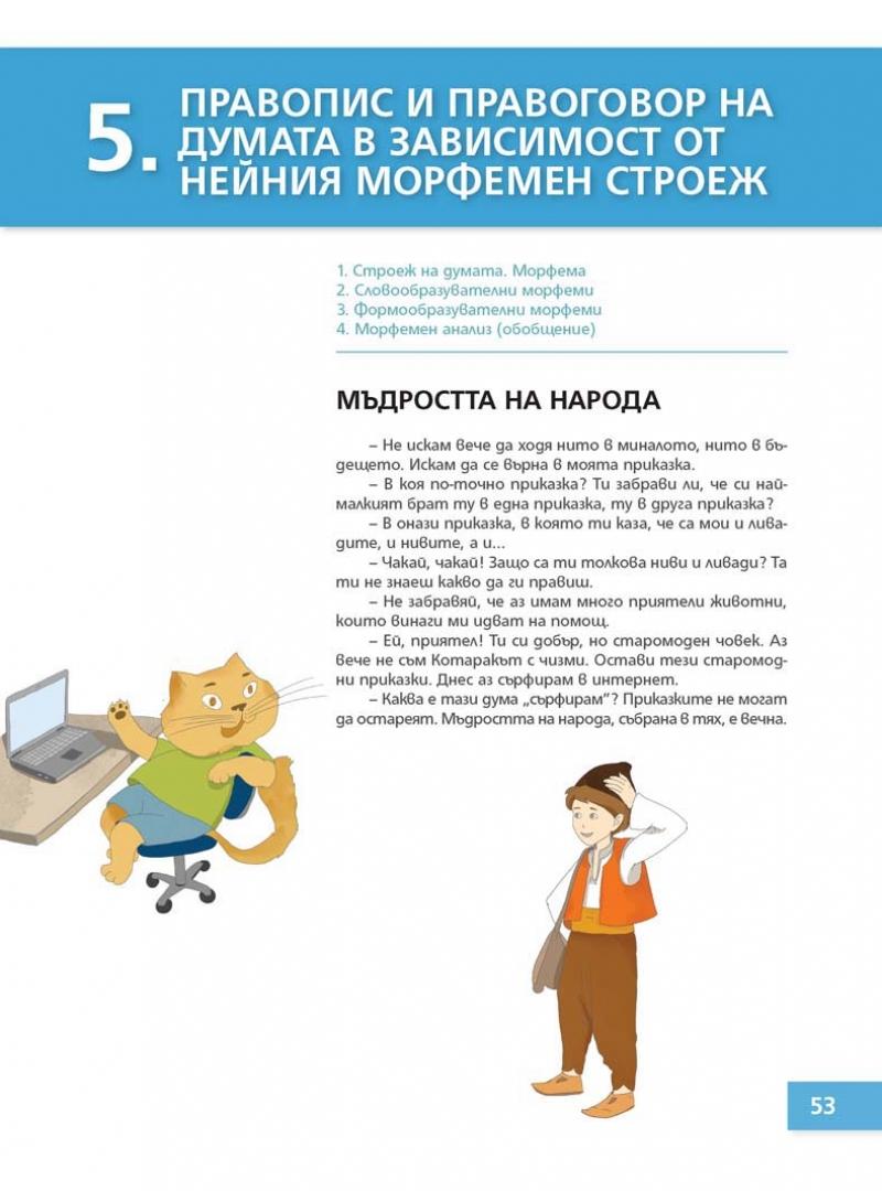 Български език Пенкова_Page_053