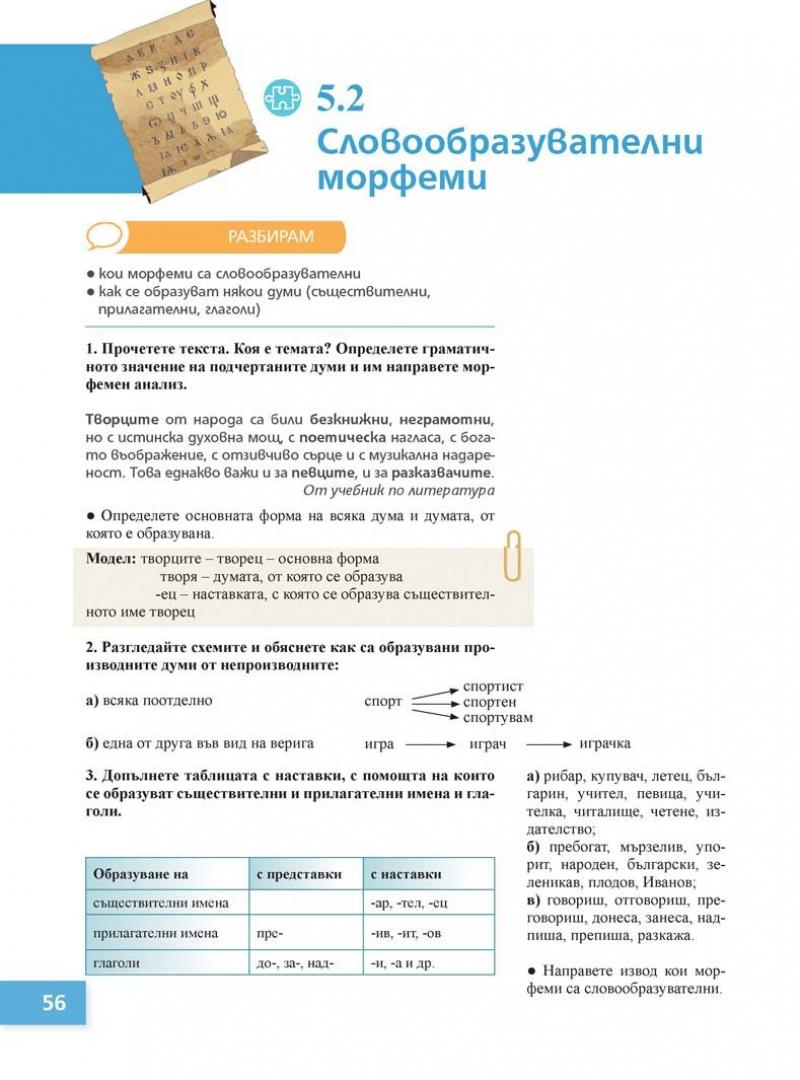 Български език Пенкова_Page_056