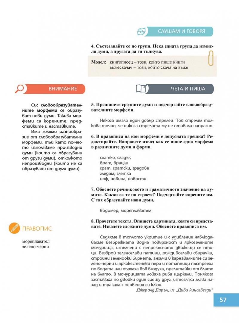 Български език Пенкова_Page_057