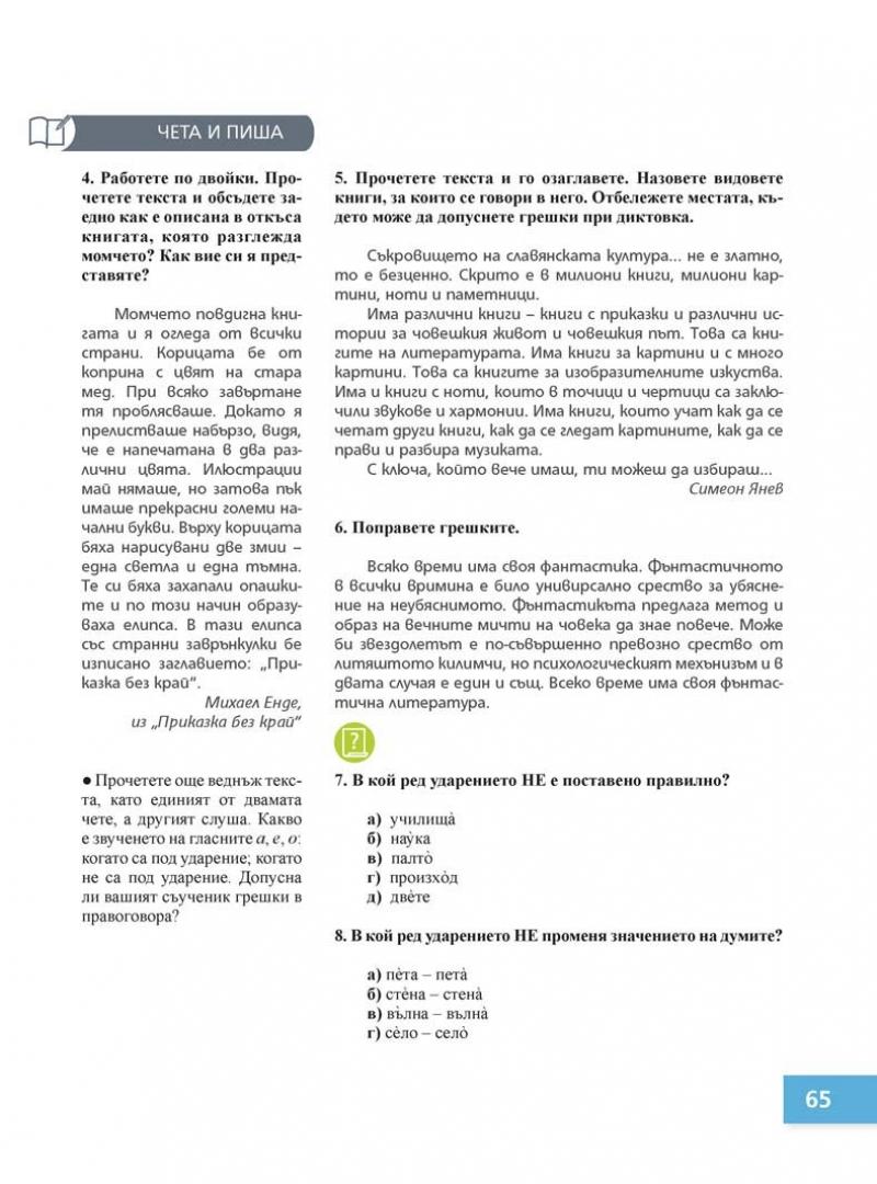Български език Пенкова_Page_065