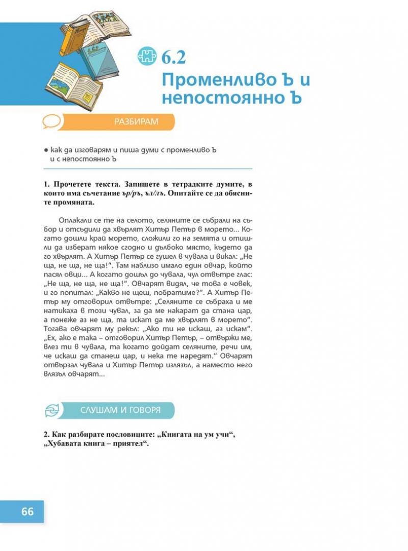 Български език Пенкова_Page_066