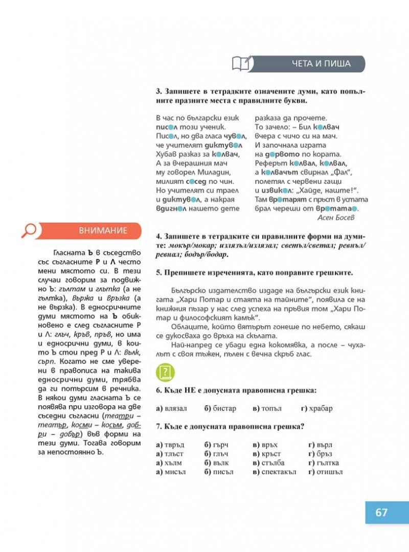 Български език Пенкова_Page_067