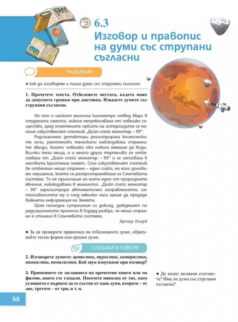 Български език Пенкова_Page_068
