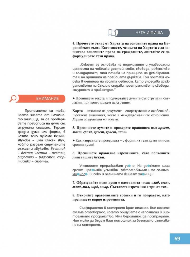 Български език Пенкова_Page_069