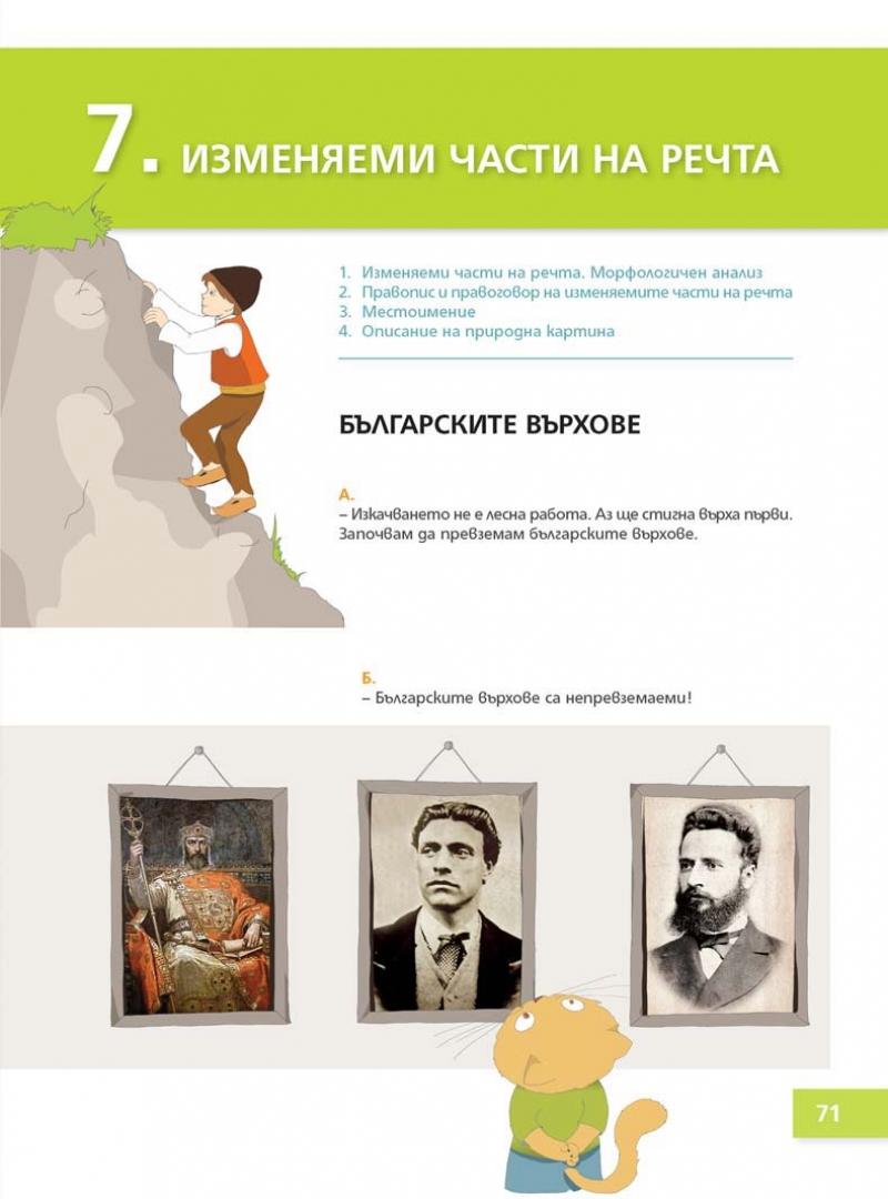 Български език Пенкова_Page_071
