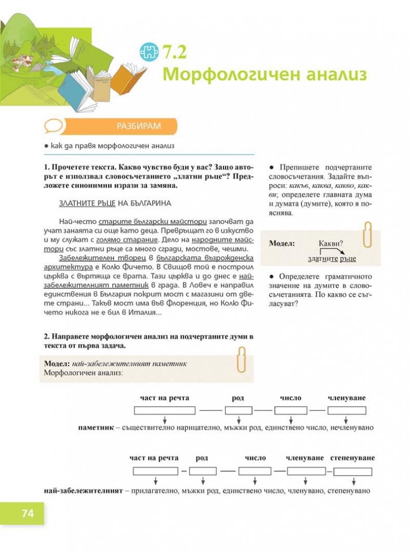 Български език Пенкова_Page_074