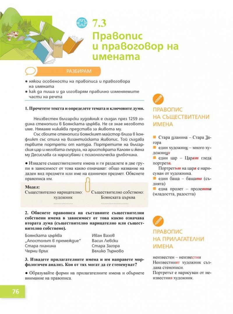 Български език Пенкова_Page_076