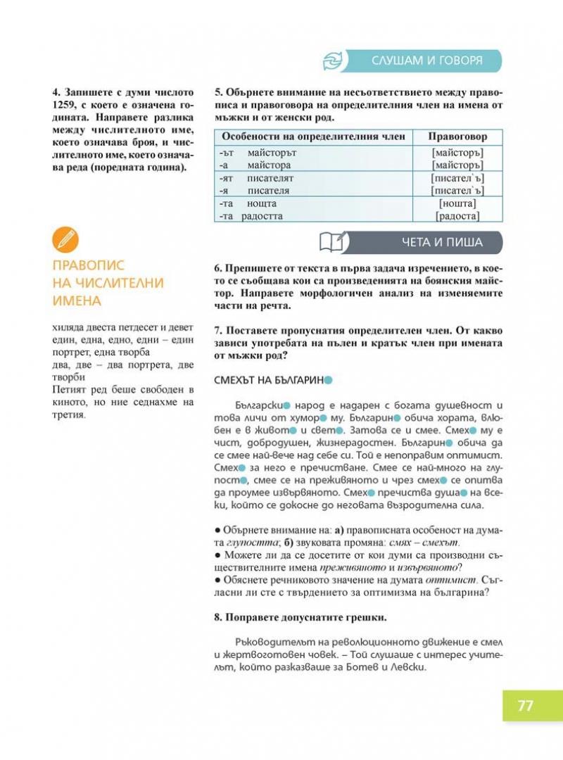 Български език Пенкова_Page_077