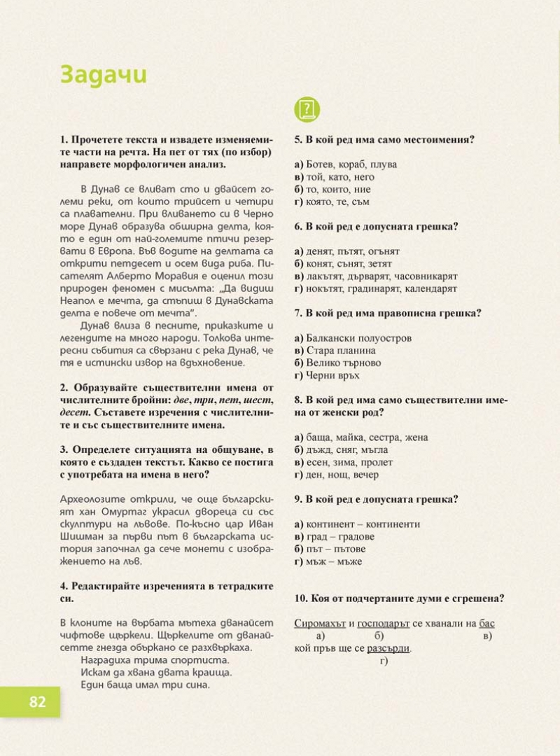Български език Пенкова_Page_082