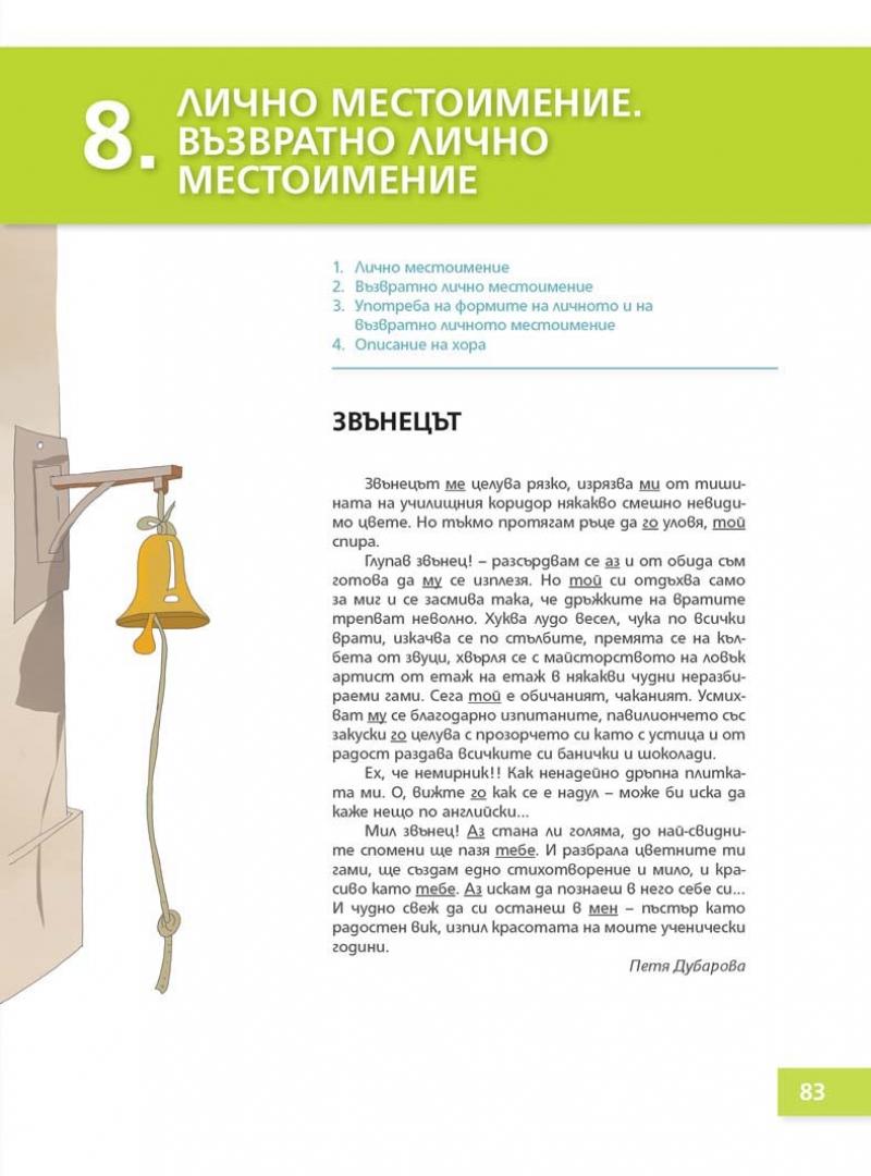 Български език Пенкова_Page_083