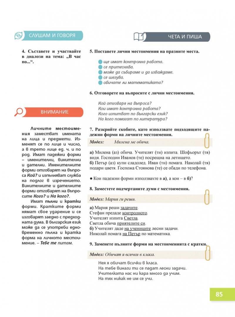 Български език Пенкова_Page_085