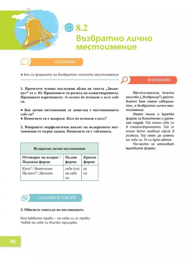 Български език Пенкова_Page_086