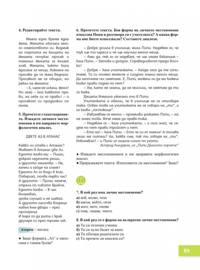 Български език Пенкова_Page_089