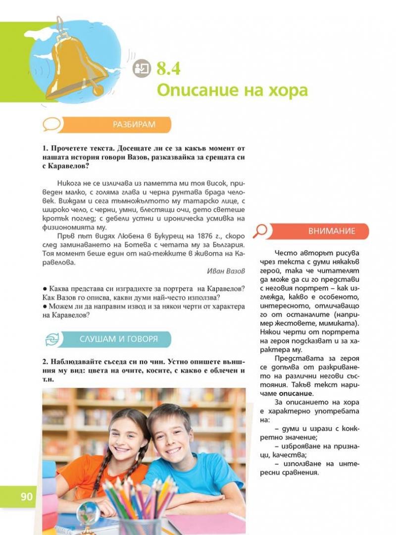 Български език Пенкова_Page_090