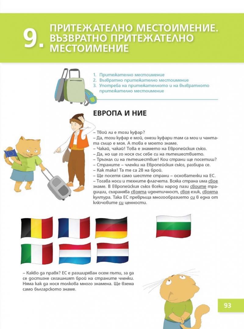 Български език Пенкова_Page_093