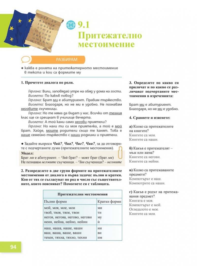 Български език Пенкова_Page_094