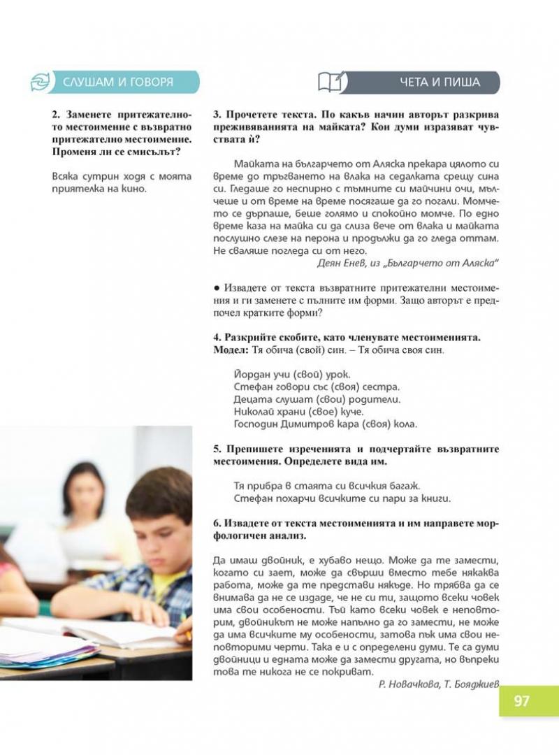 Български език Пенкова_Page_097