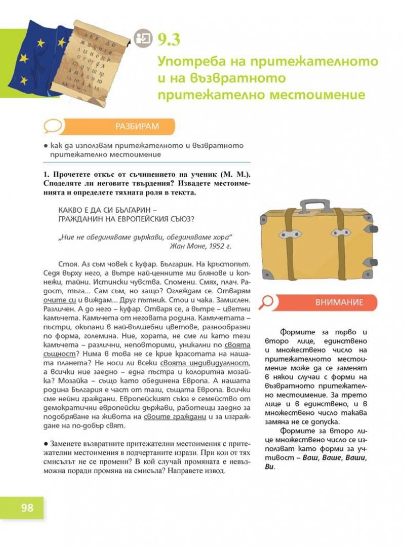 Български език Пенкова_Page_098