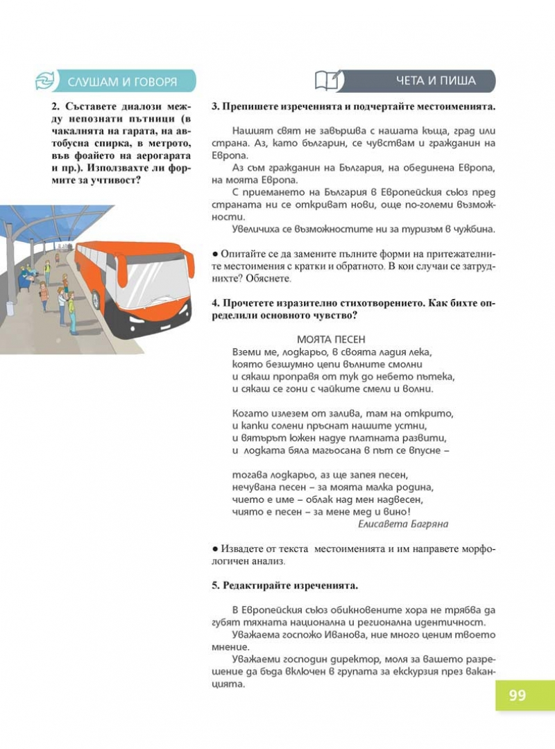 Български език Пенкова_Page_099