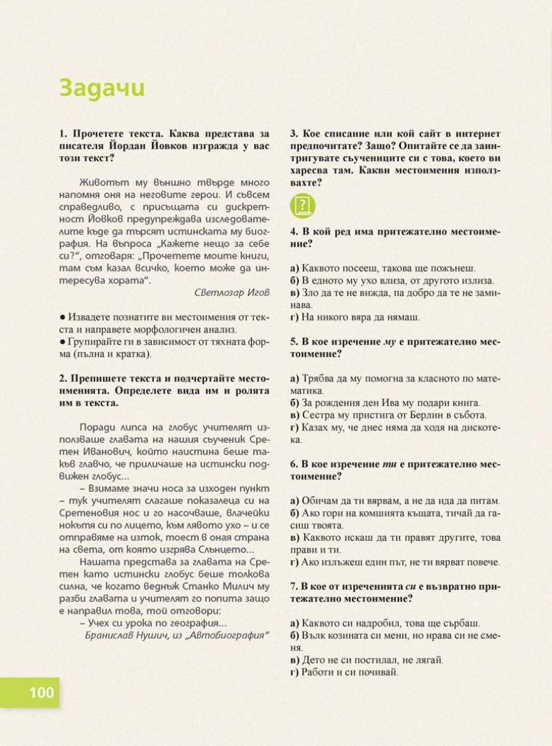 Български език Пенкова_Page_100