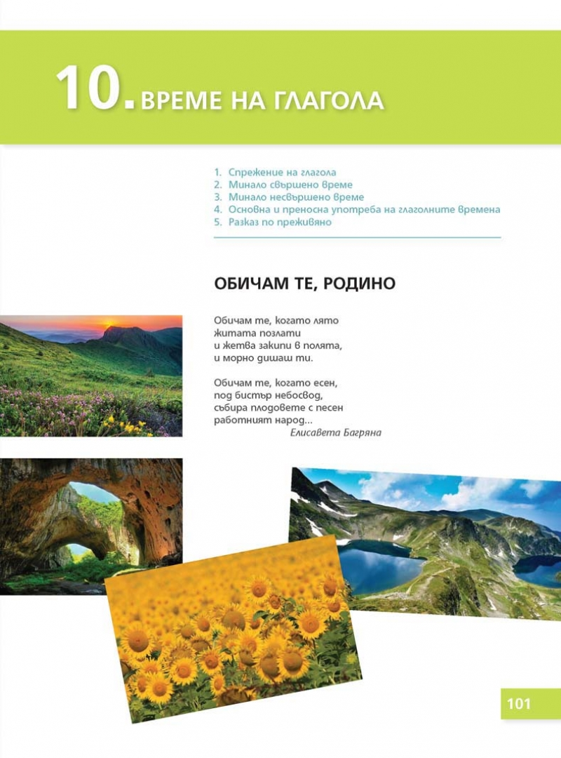 Български език Пенкова_Page_101
