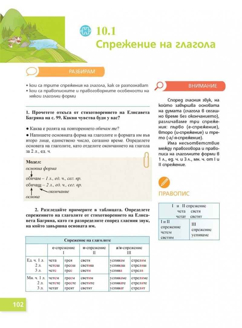 Български език Пенкова_Page_102