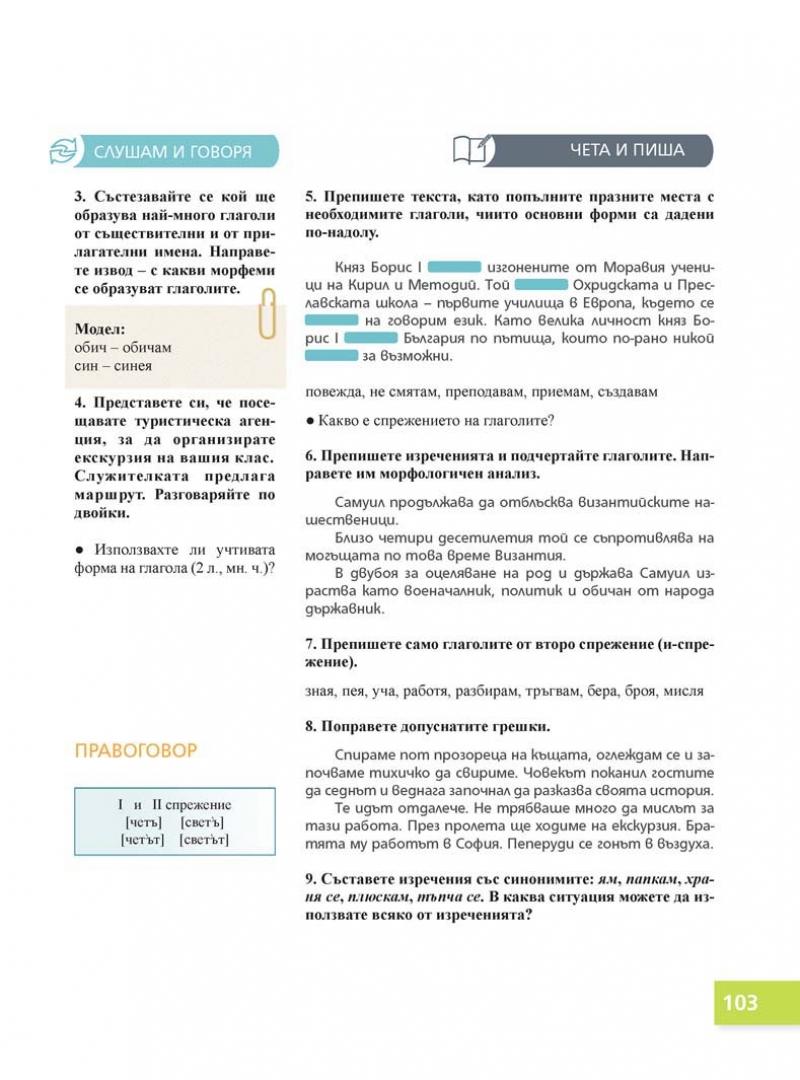 Български език Пенкова_Page_103