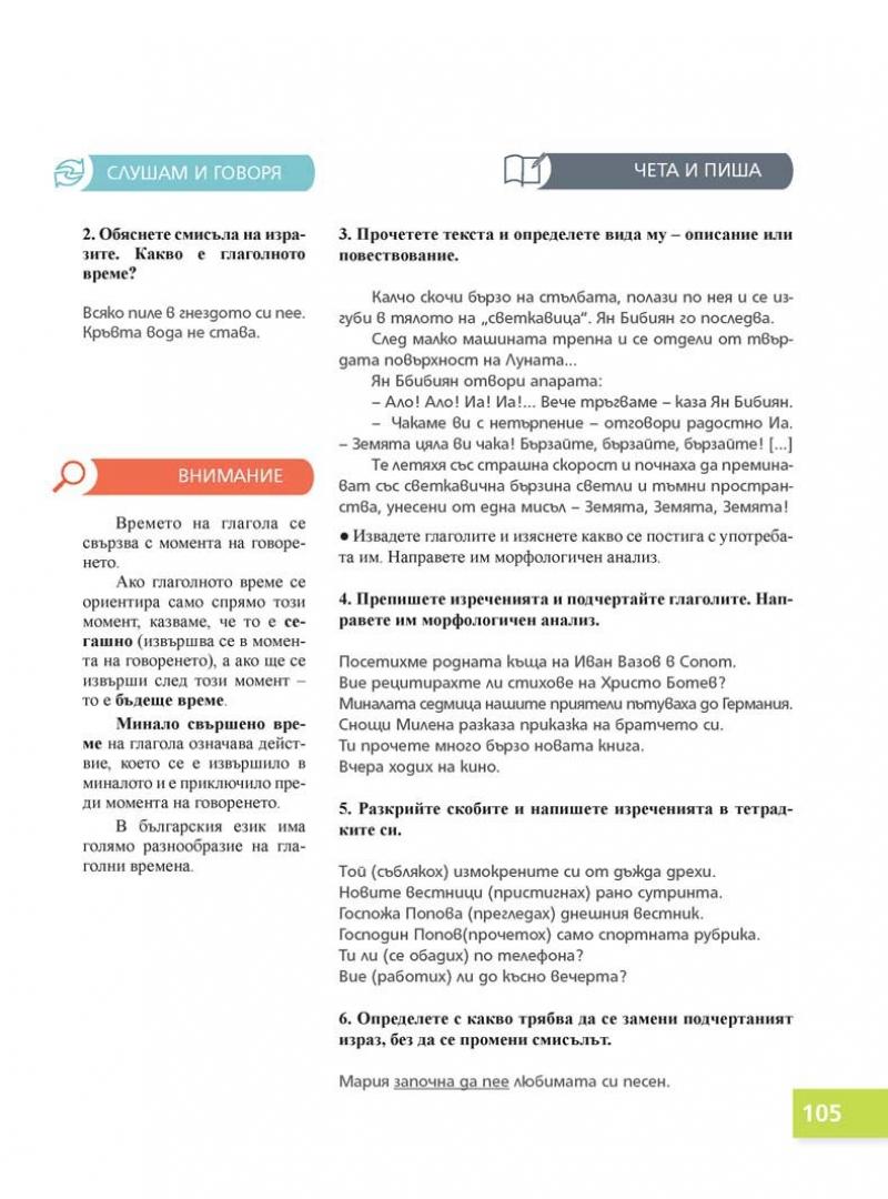 Български език Пенкова_Page_105