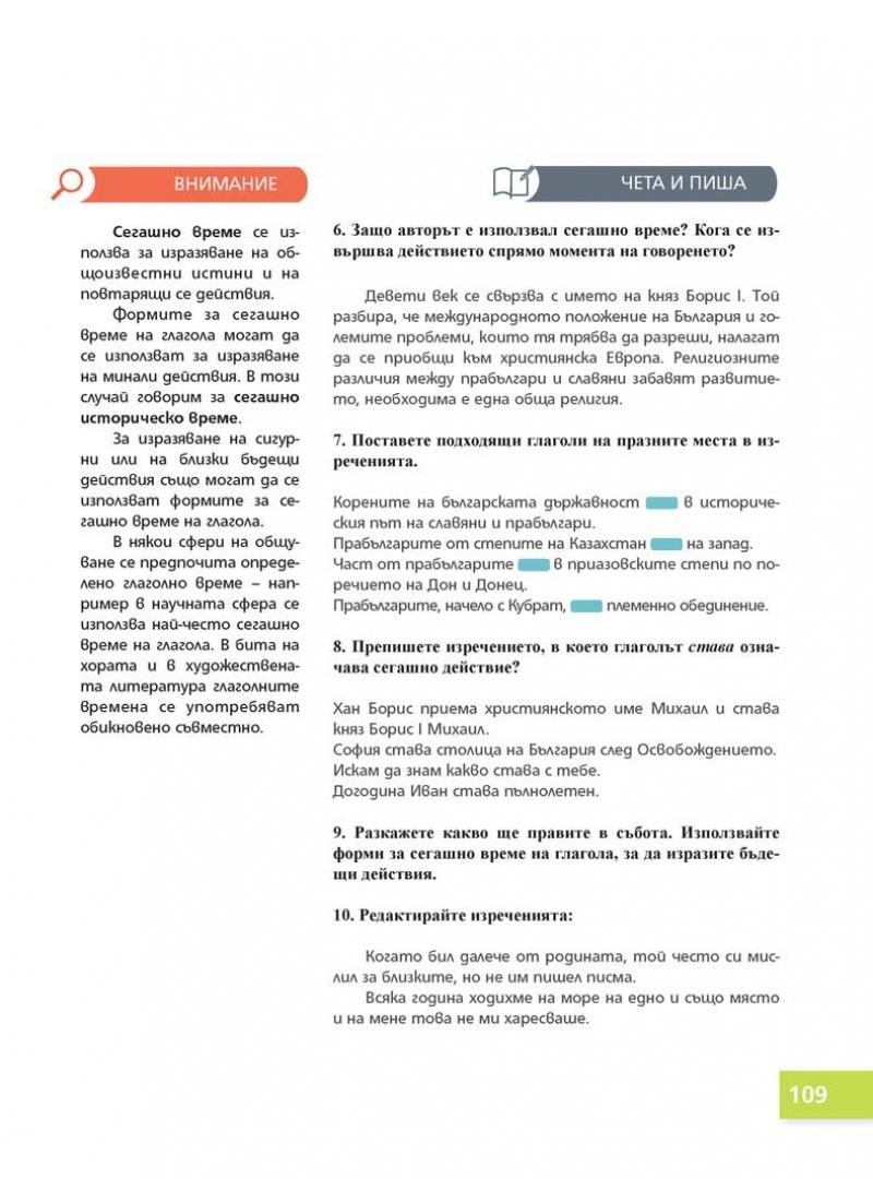 Български език Пенкова_Page_109