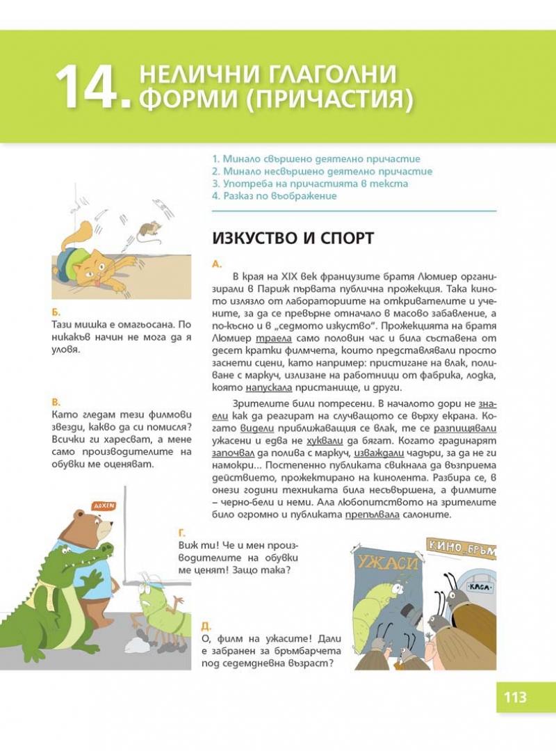 Български език Пенкова_Page_113