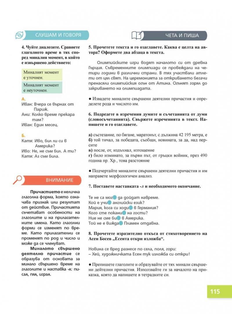 Български език Пенкова_Page_115