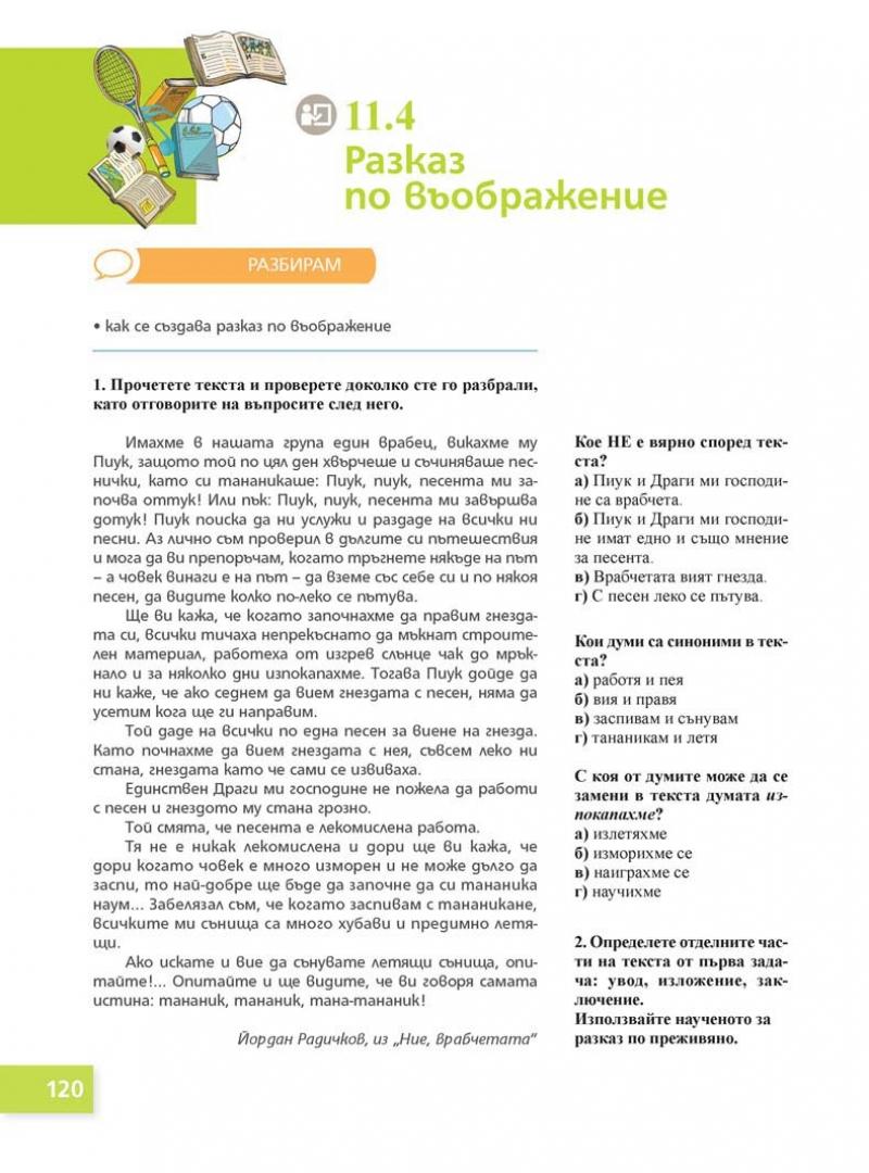 Български език Пенкова_Page_120