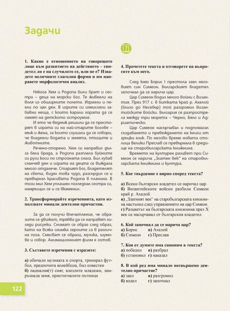 Български език Пенкова_Page_122
