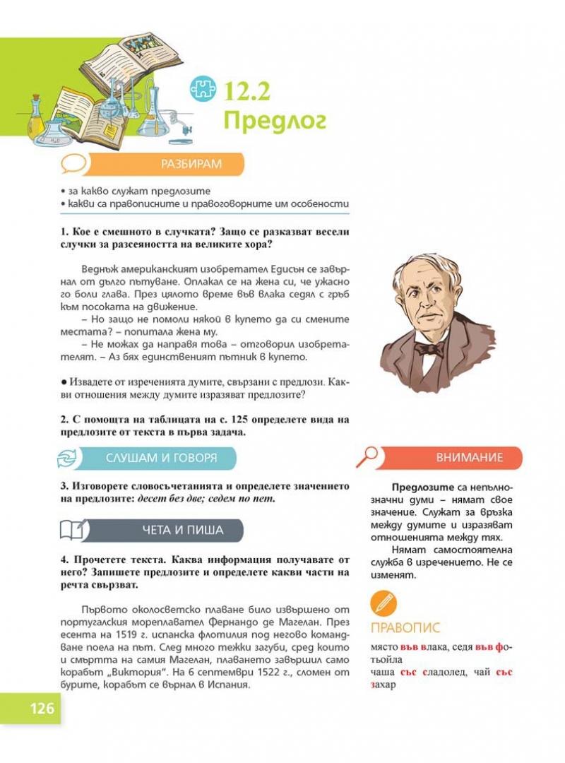 Български език Пенкова_Page_126