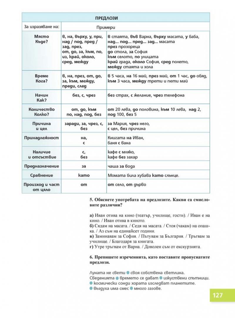 Български език Пенкова_Page_127