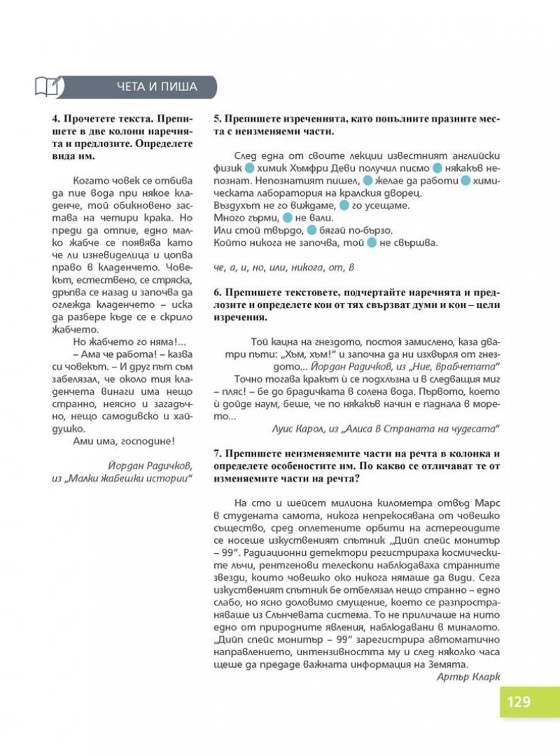 Български език Пенкова_Page_129