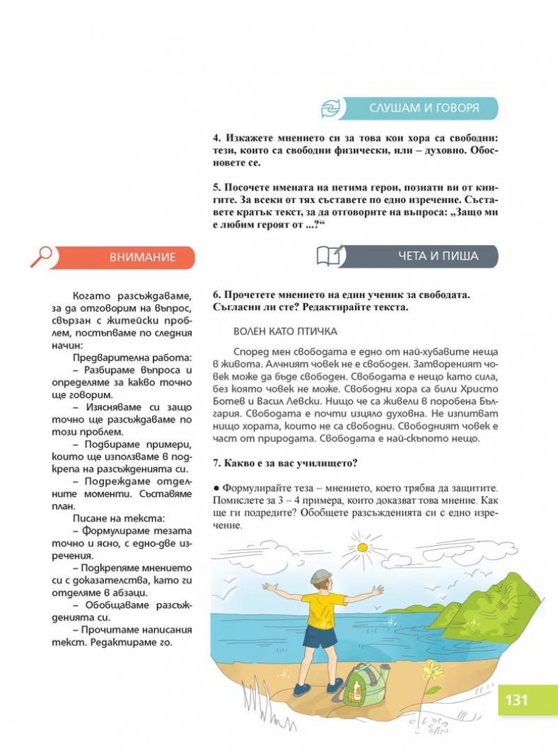 Български език Пенкова_Page_131