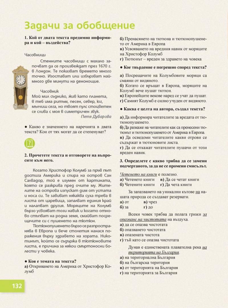 Български език Пенкова_Page_132