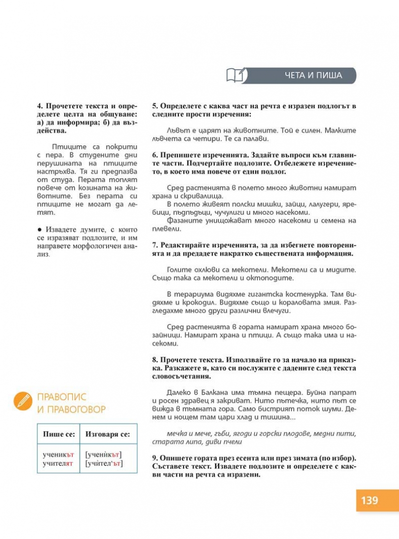 Български език Пенкова_Page_139