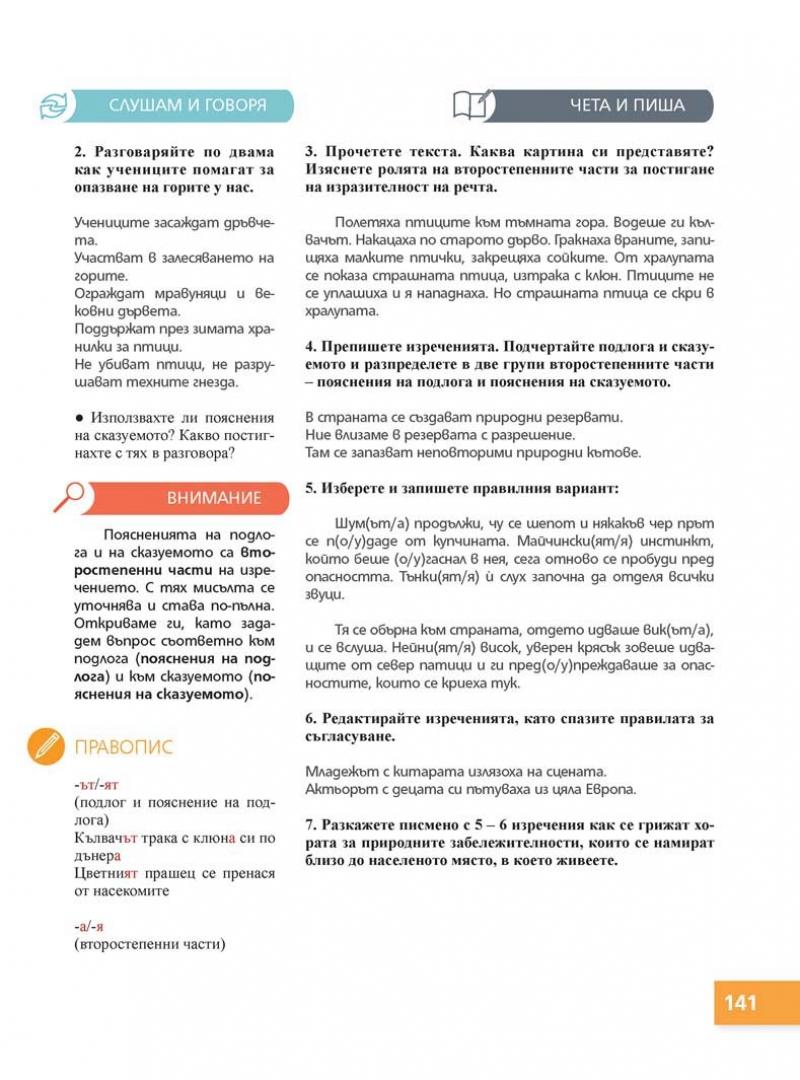 Български език Пенкова_Page_141