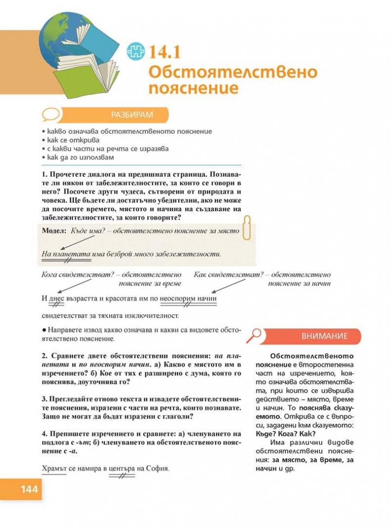 Български език Пенкова_Page_144