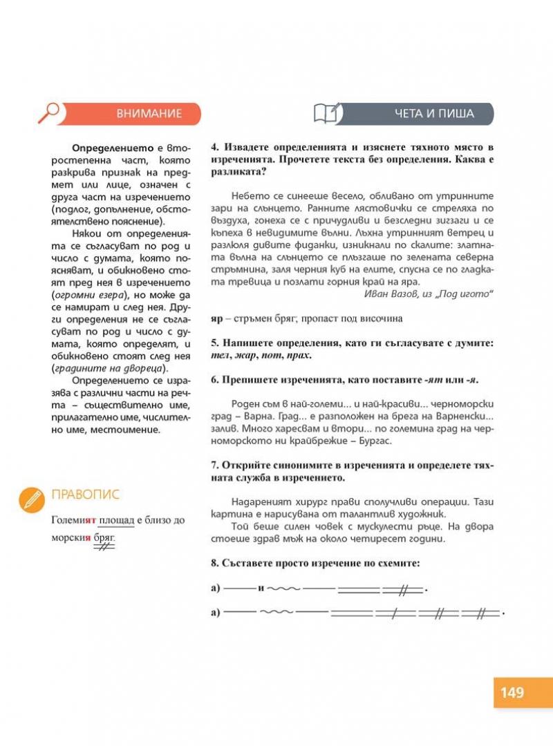 Български език Пенкова_Page_149