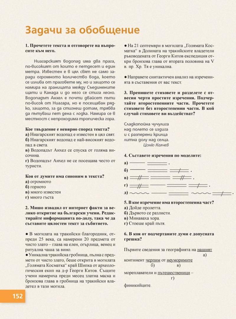 Български език Пенкова_Page_152
