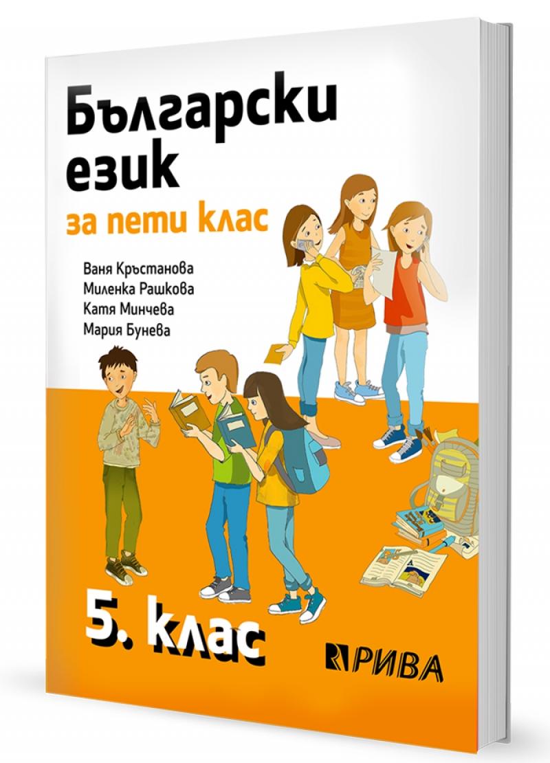Български-език-5-Кръстанова