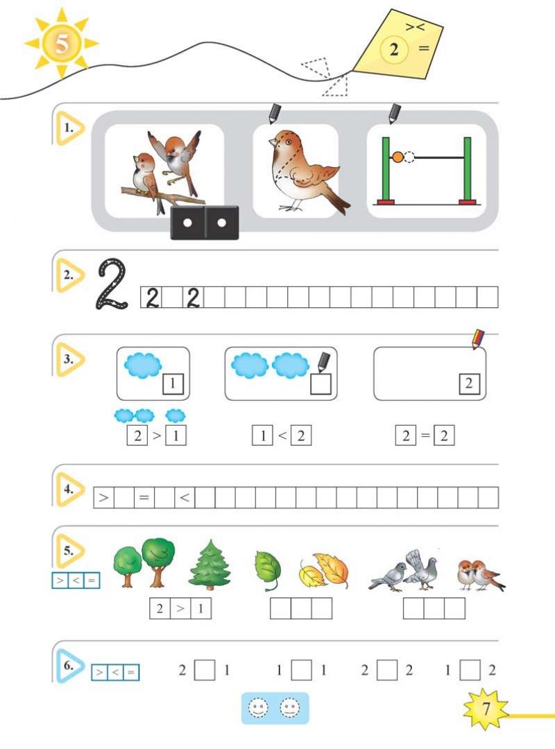 Математика тяло_Page_007