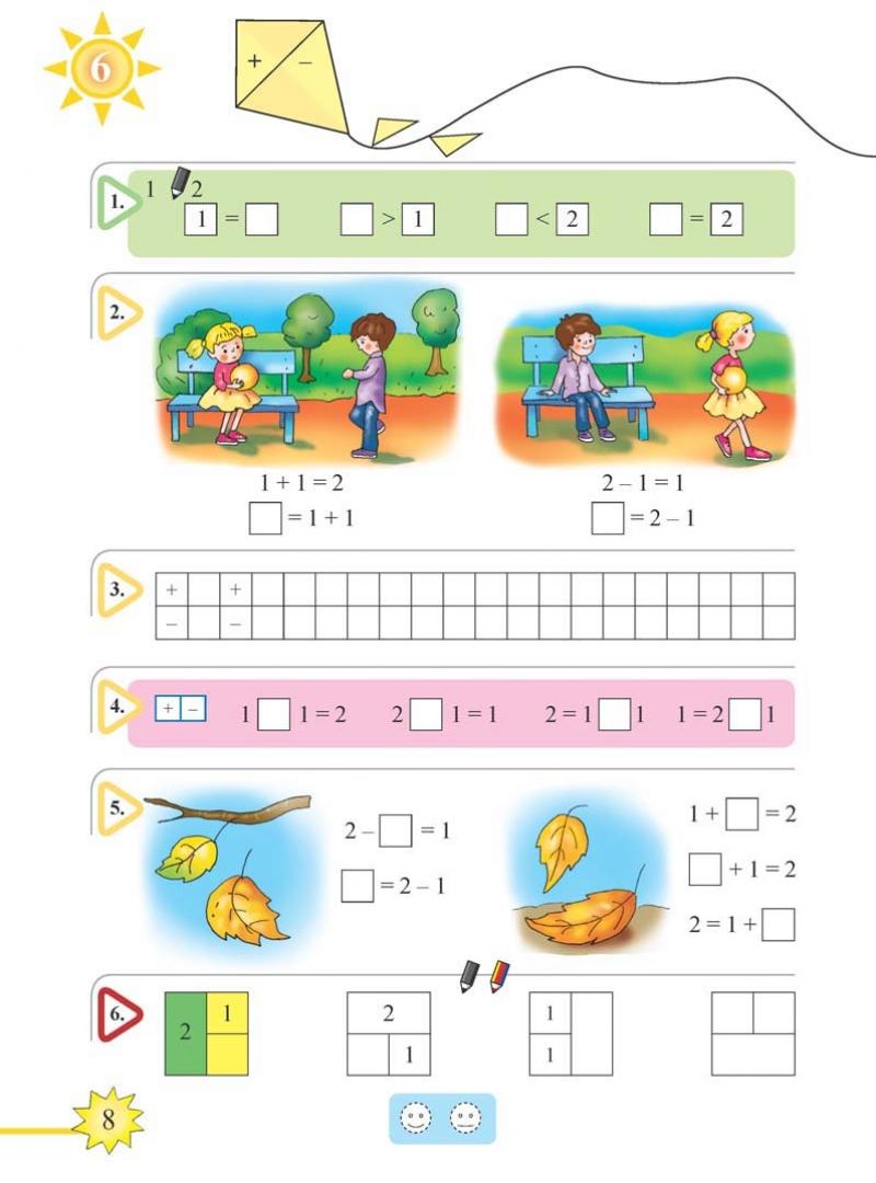 Математика тяло_Page_008