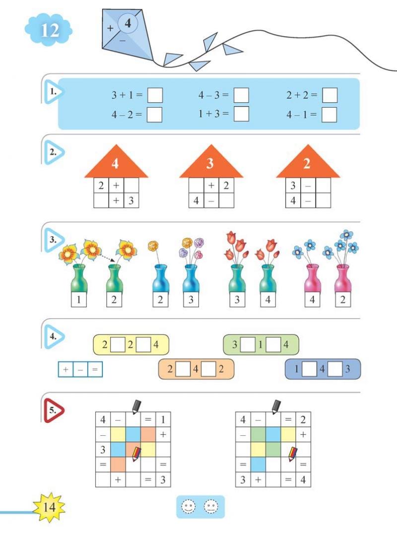 Математика тяло_Page_014
