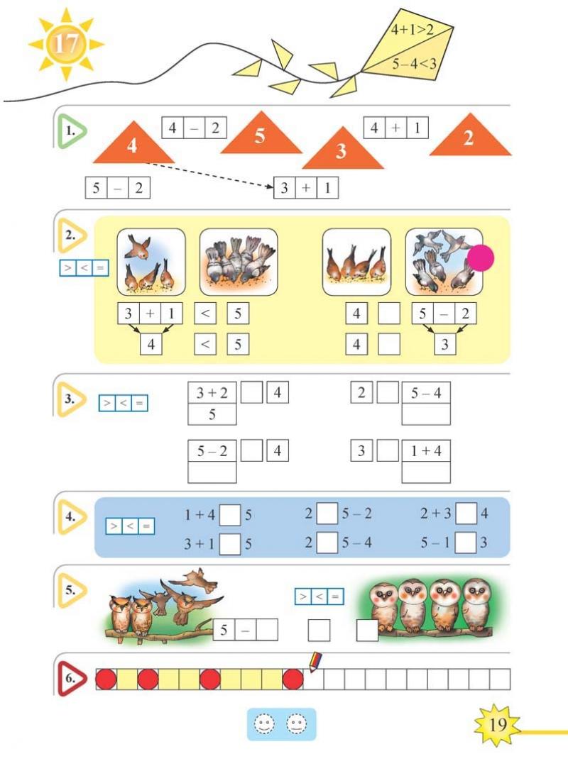 Математика тяло_Page_019