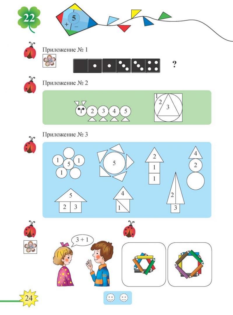 Математика тяло_Page_024