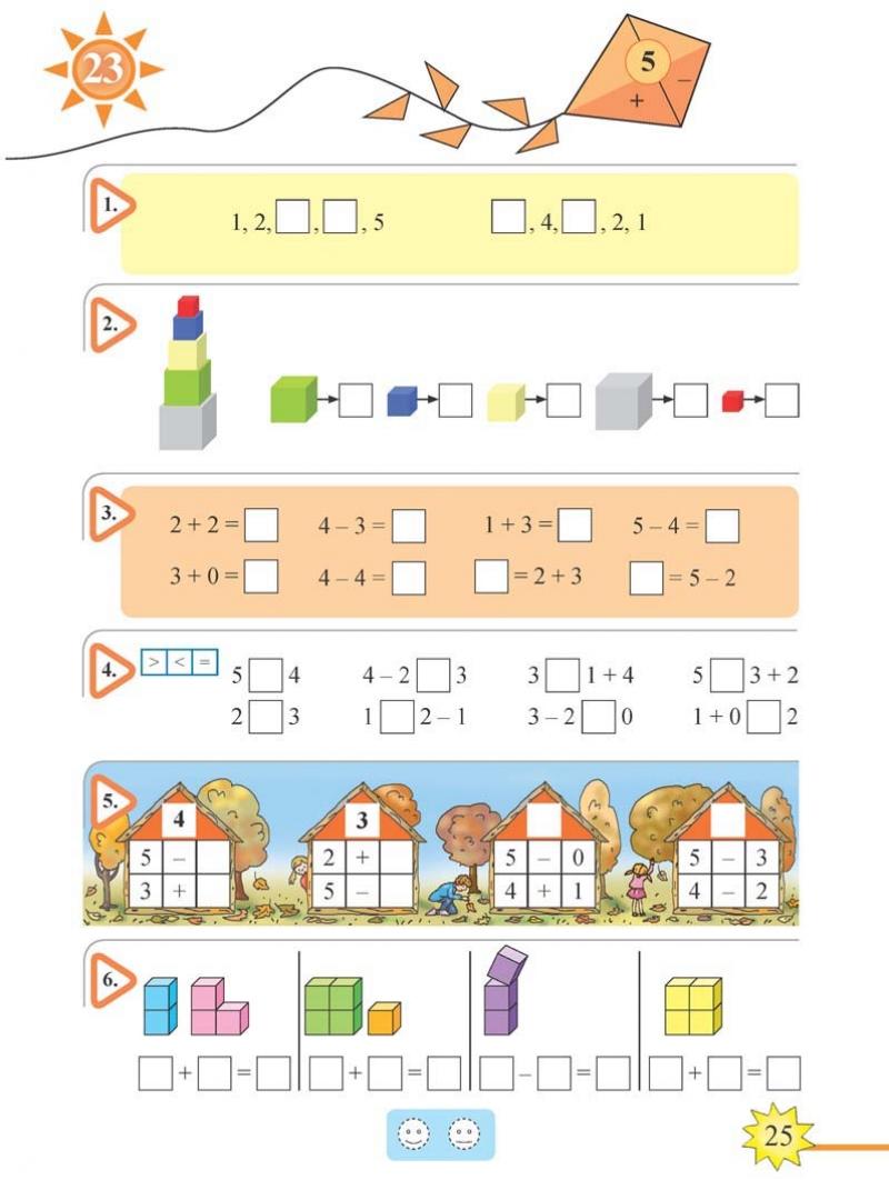 Математика тяло_Page_025